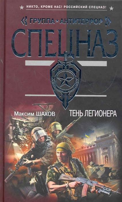 Шахов М. Тень легионера