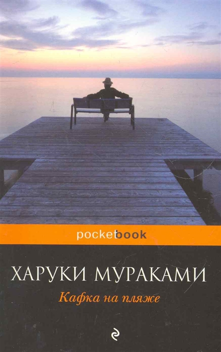 Мураками Х. Кафка на пляже роман мягк Pocket book Мураками Х Эксмо