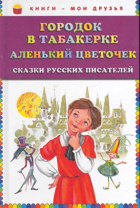 Одоевский В. Городок в табакерке Аленький цветочек цены