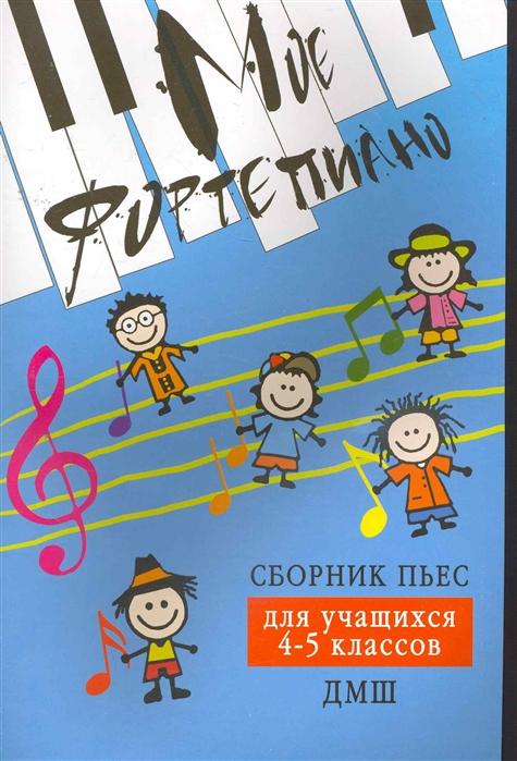 Мое фортепиано Сборник пьес для учащихся 4-5 кл ДМШ