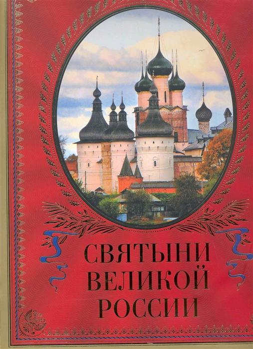 все цены на Минаков С. (сост.) Святыни великой России онлайн