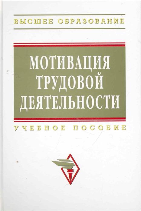 Пугачев В. Мотивация трудовой деятельности пугачев в мотивация трудовой деятельности