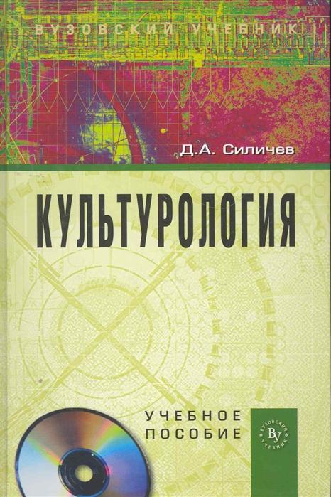 Силичев Д. Культурология цена 2017