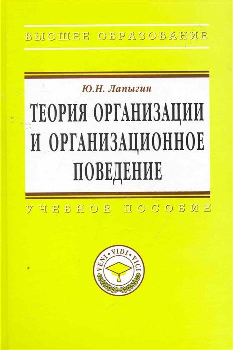 Лапыгин Ю. Теория организации и организационное поведение михненко п теория организации и организационное поведение учебник