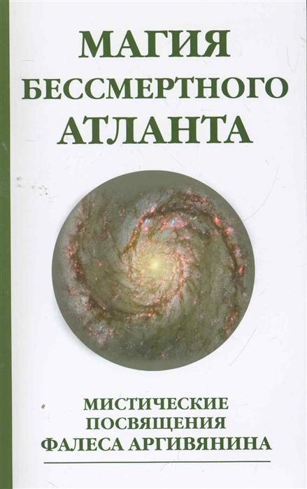 Магия бессмертного атланта Мистич посвящения Фалеса Аргивянина