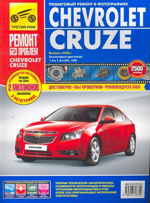 цены на Гаврилов А., Петров А., Горфин И. Chevrolet Cruze в фото  в интернет-магазинах