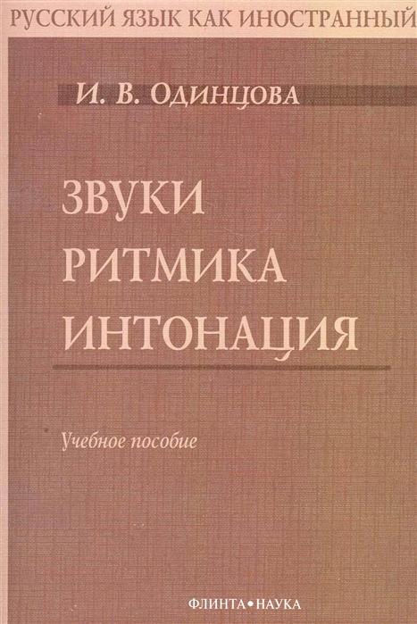 Одинцова И. Звуки Ритмика Интонация Уч пос