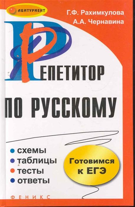 Репетитор по русскому Схемы таблицы тесты ответы