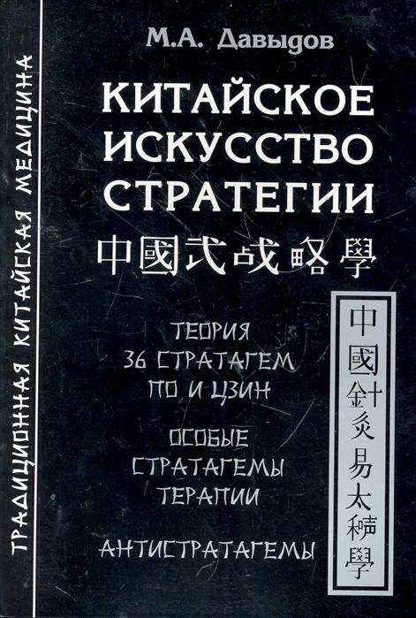 Давыдов М. Китайское искусство стратегии давыдов м а акупунктурная пластика лица восточная косметология