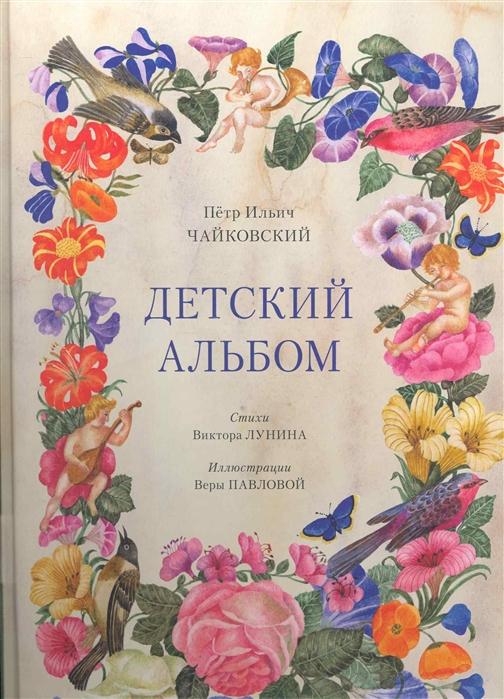 Чайковский П., Лунин В. Детский альбом детский альбом