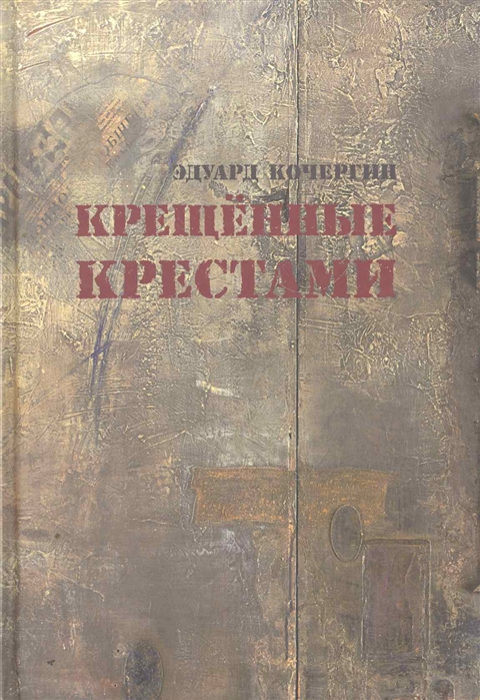 Кочергин Э. Крещеные крестами цена в Москве и Питере