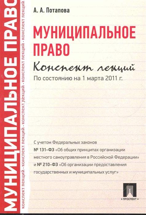купить Потапова А. Муниципальное право Конспект лекций по цене 78 рублей