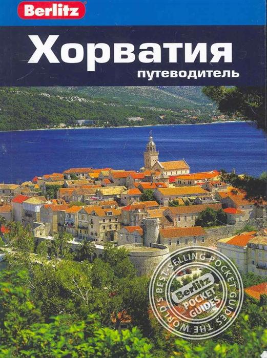 Маккелви Р. Хорватия Путеводитель авиабилеты цены хорватия
