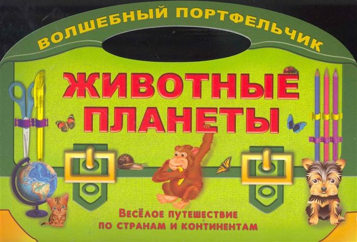 Захарова О. (сост) Животные планеты Веселое путешествие по странам