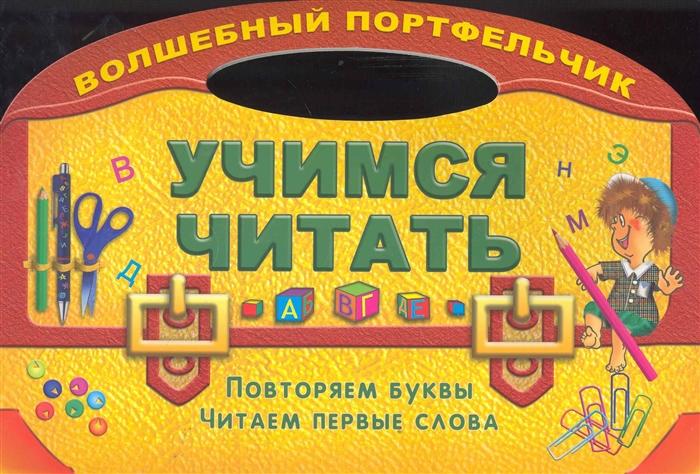 Захарова О. (сост) Учимся читать Повторяем буквы захарова о сост цифры и примеры