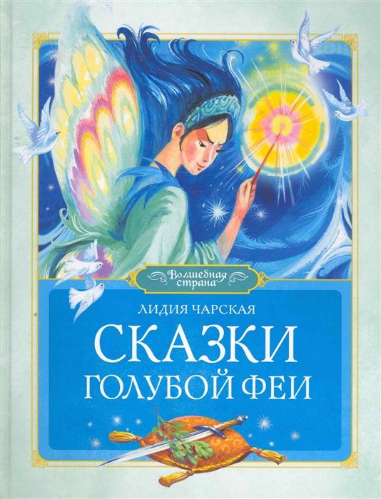Купить Сказки Голубой феи, Махаон