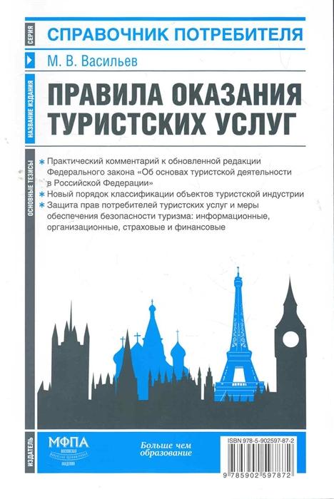 Правила оказания туристических услуг