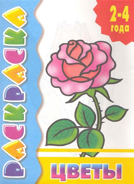 Р Цветы