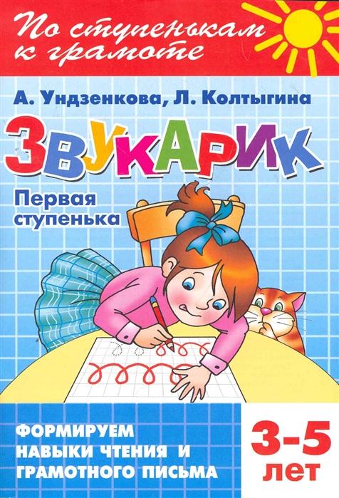 Ундзенкова А., Колтыгина Л. Звукарик Первая ступенька раз ступенька два ступенька будут песенки
