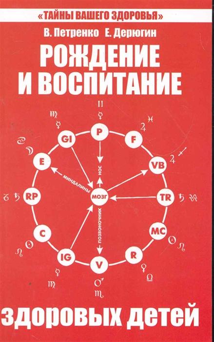 Петренко В., Дерюгин Е. Рождение и воспитание здоровых детей