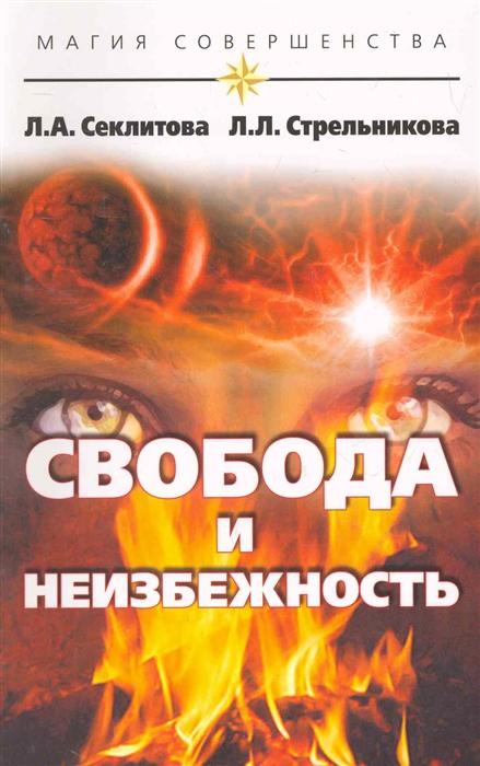 цена на Секлитова Л., Стрельникова Л. Свобода и неизбежность