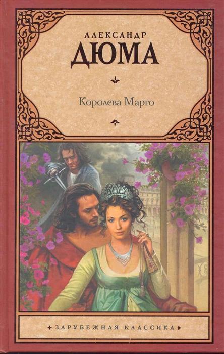 Дюма А. Королева Марго цена и фото