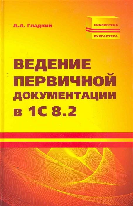 Ведение первичной документации в 1С 8 2
