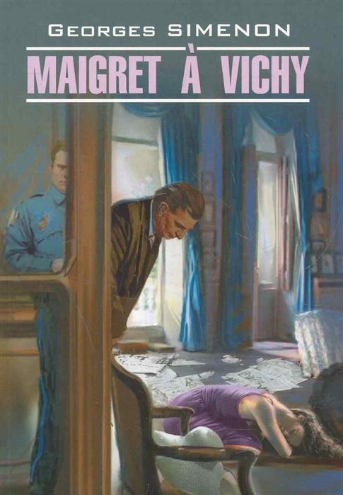 Сименон Ж. Maigret a Vichy Мегрэ в Виши vichy акции в аптеках 2017