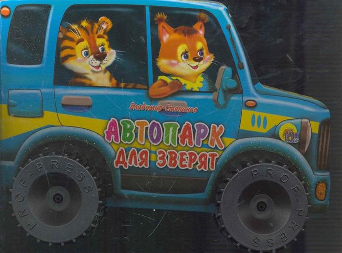Купить Автопарк для зверят, Проф-пресс, Книги - игрушки