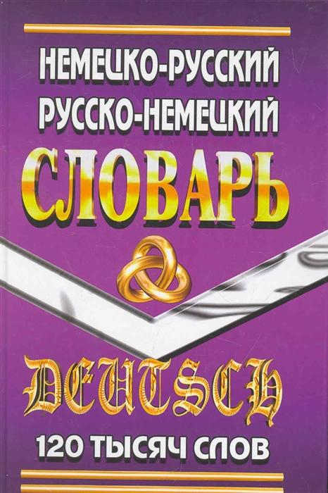Шройдер Ю. Немецко-Русский Рус -Нем словарь