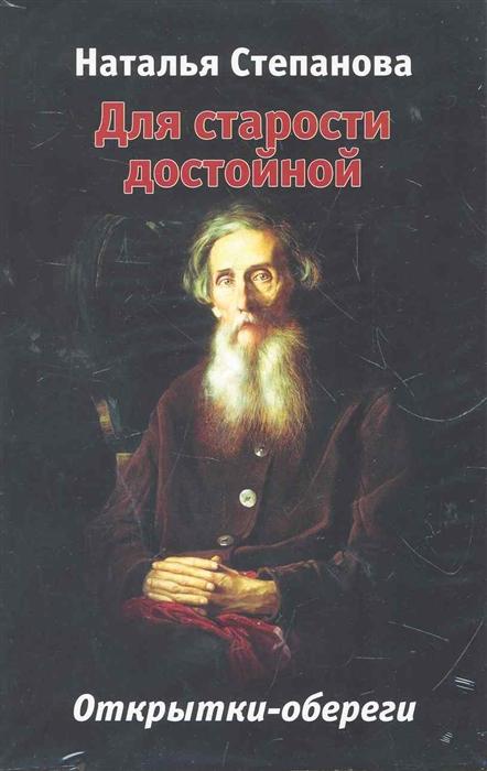Степанова Н. Для старости достойной Открытки-обереги