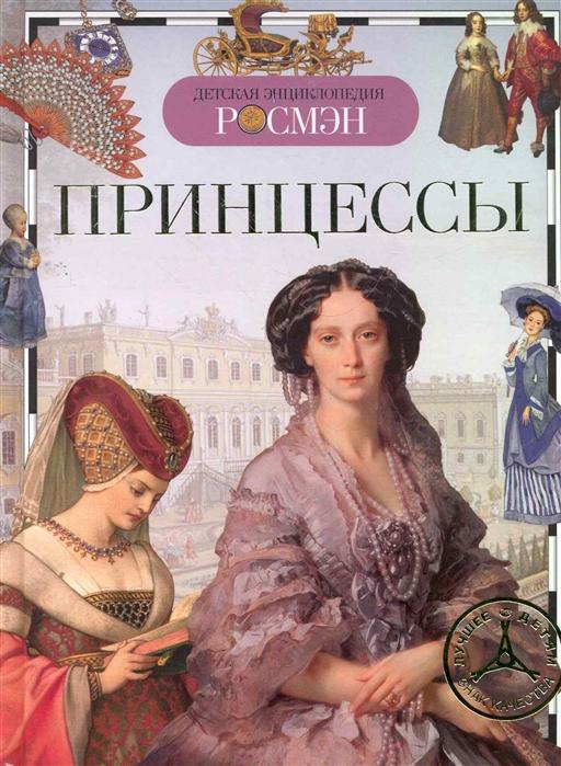 Малофеева Н. Принцессы скуратовская м соротокина н прокофьева е принцессы романовы царские племянницы