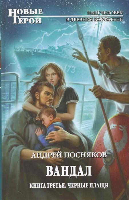 Посняков А. Вандал кн 3 Черные плащи