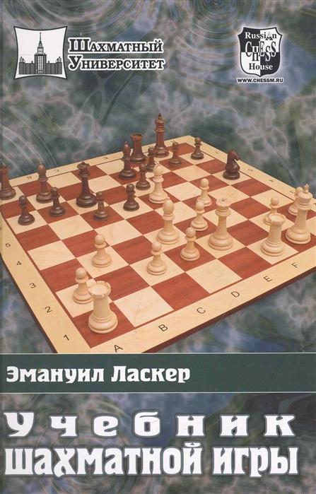 Ласкер Эм. Учебник шахматной игры цена 2017