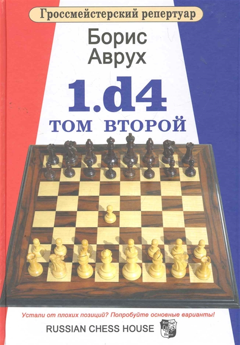 Аврух Б. 1 d4 Т 2