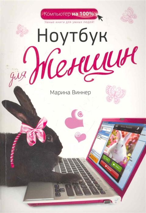 Виннер М. Ноутбук для женщин
