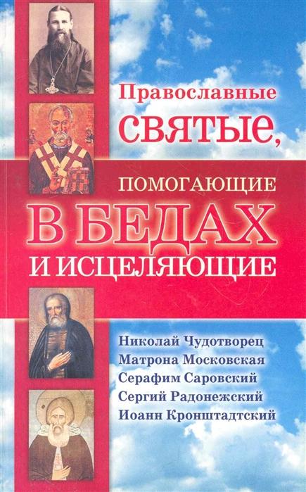 Артемов В. Православные святые помогающие в бедах и исцеляющие артемов в православные святые помогающие в бедах и исцеляющие