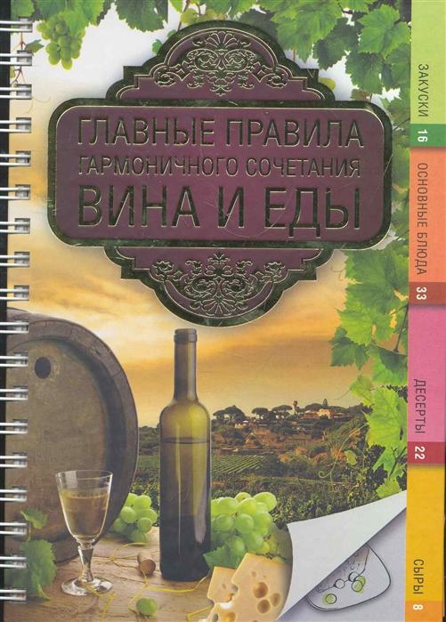 Хамблтон К. Главные правила гармоничного сочетания вина и еды главные правила гармоничного сочетания вина и еды