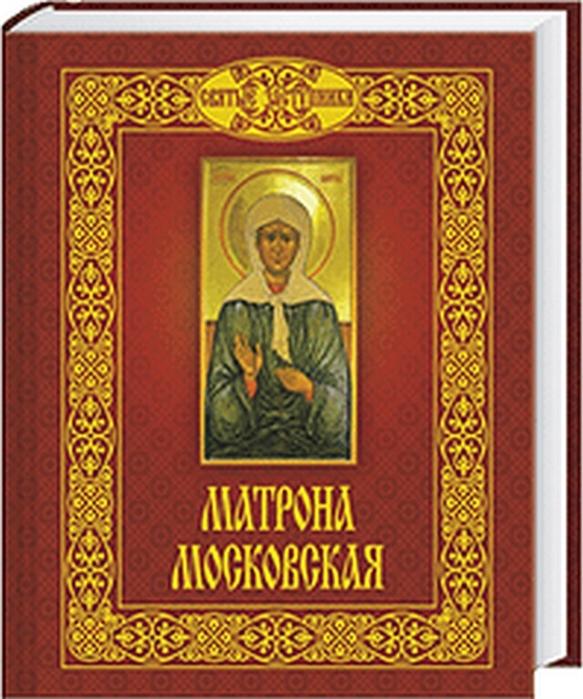 Соколова Т., Десятников В. (сост.) Матрона Московская