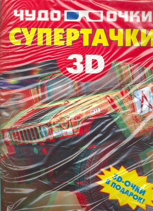 цена на Мерников А. Супертачки
