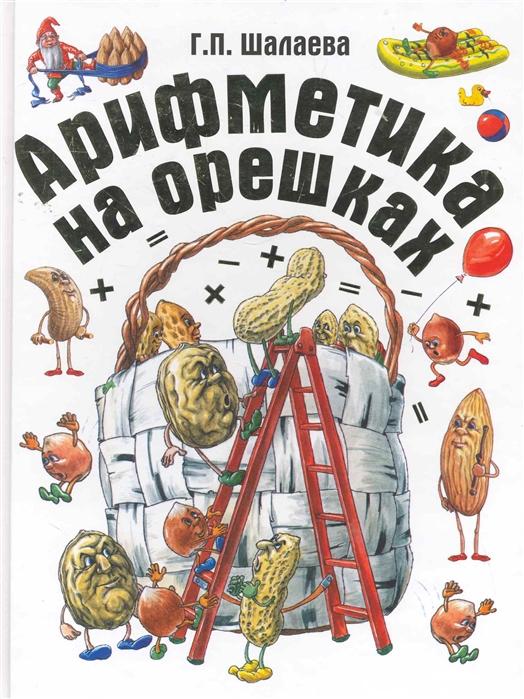 Шалаева Г. Арифметика на орешках шалаева г математика
