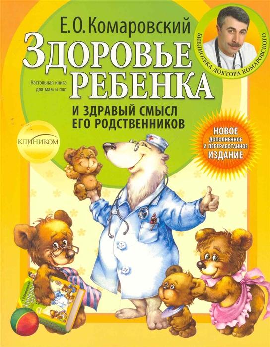 Комаровский Е. Здоровье ребенка и здравый смысл его родственников