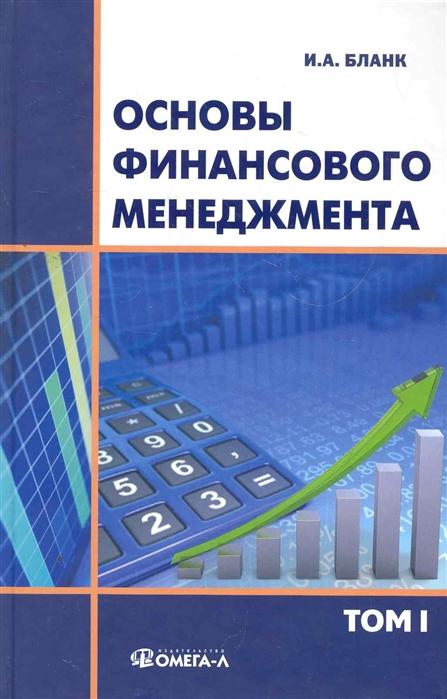 Бланк И. Основы финансового менеджмента 2тт