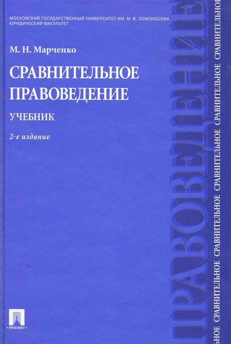 Фото - Марченко М. Сравнительное правоведение Учебник смоленский м б правоведение учебник 2 е изд