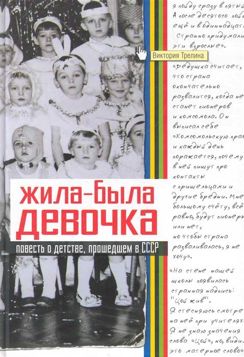 Жила-была девочка Повесть о детстве прошедшем в СССР