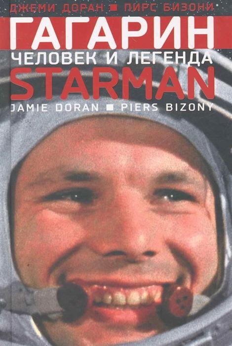 Гагарин Человек и легенда