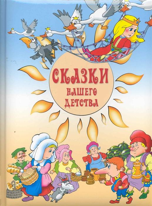 Сказки нашего детства самуил лурье книги нашего детства