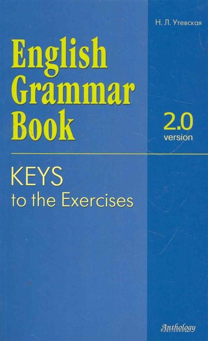 Утевская Н. English Grammar Book Keys to the Exercises Ключи к упражнениям т с гусева ключи к учебному пособию уверенное общение в деловом английском keys to feel confident in business english части i и ii