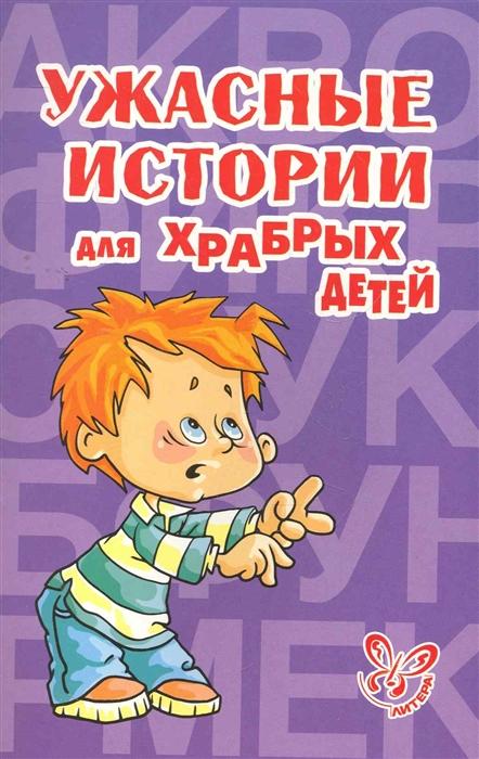 Купить Ужасные истории для храбрых детей, Литера ИД, Проза для детей. Повести, рассказы