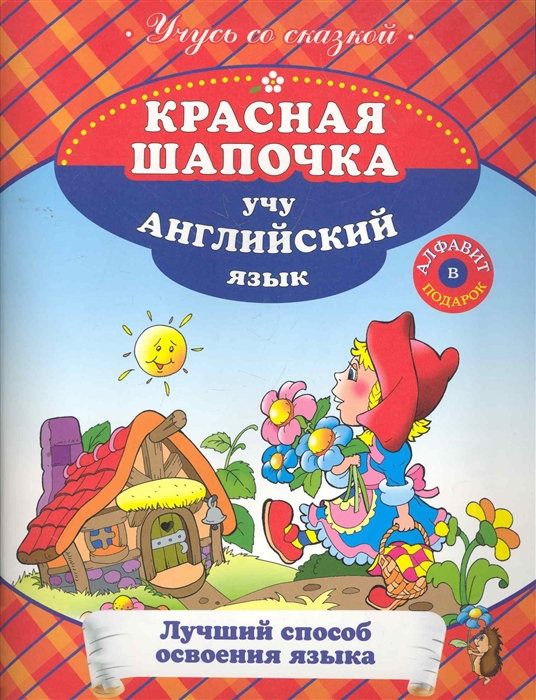 Красная Шапочка Учу англ язык